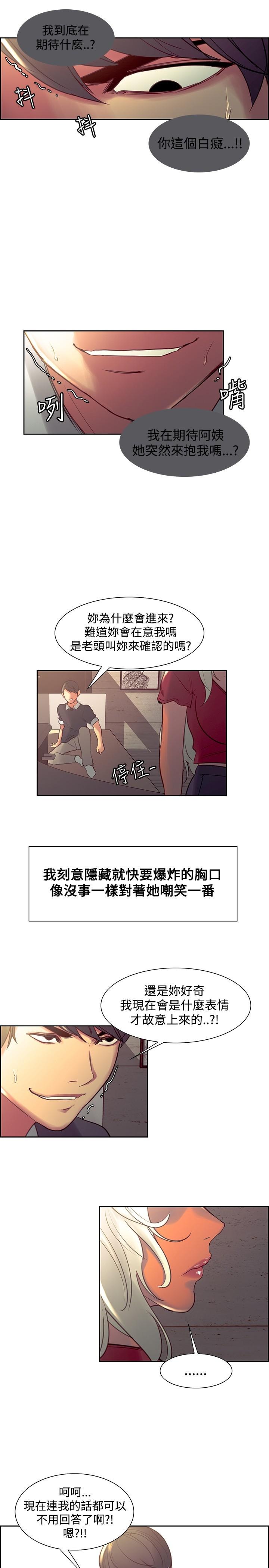 Domesticate the Housekeeper 调教家政妇 Ch.29~39 80