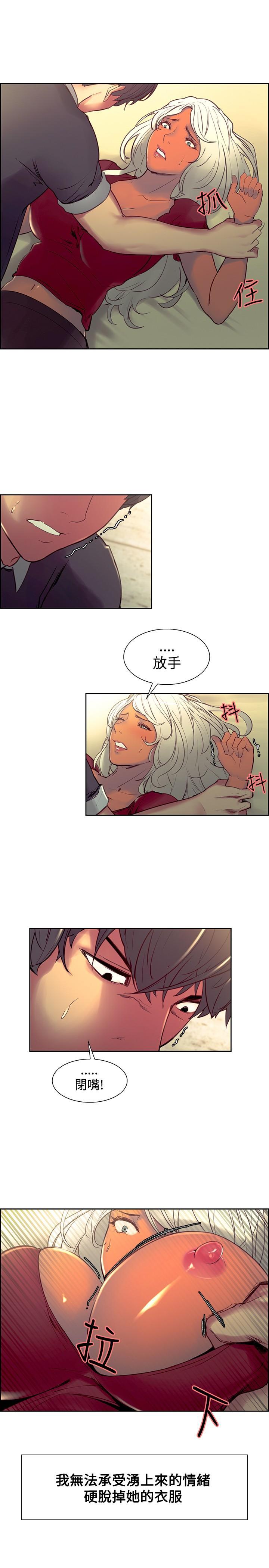 Domesticate the Housekeeper 调教家政妇 Ch.29~39 82