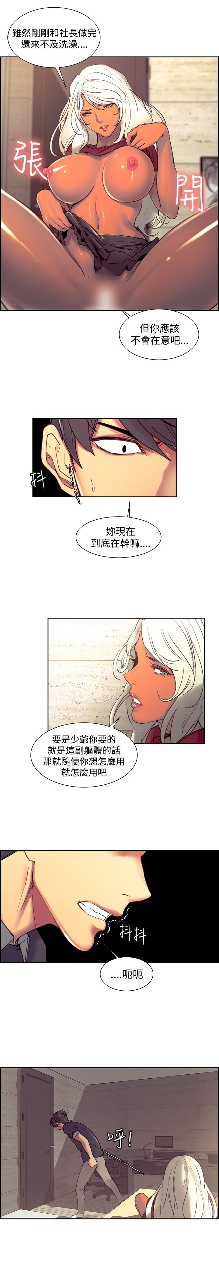 Domesticate the Housekeeper 调教家政妇 Ch.29~39 86