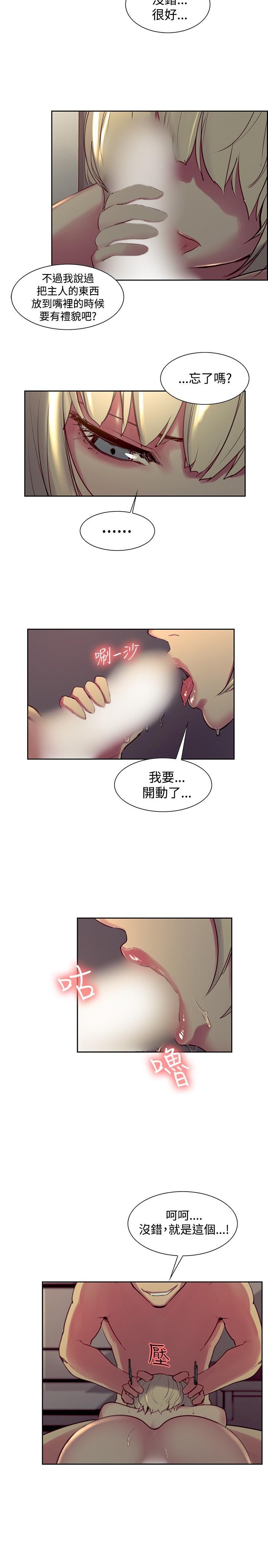 Domesticate the Housekeeper 调教家政妇 Ch.29~39 8