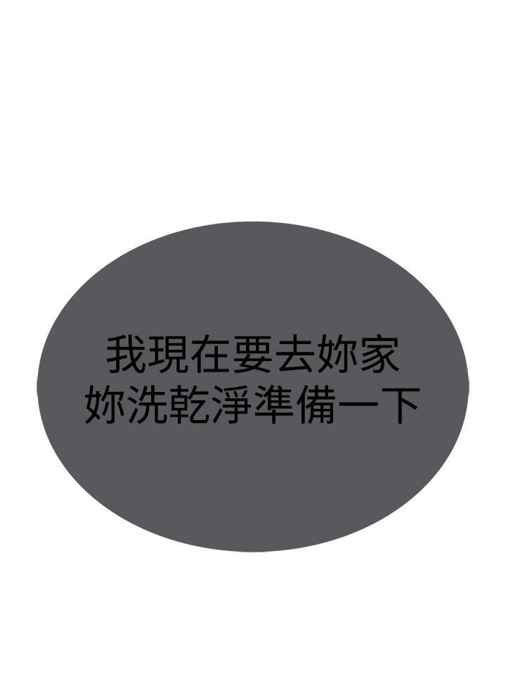 Domesticate the Housekeeper 调教家政妇 Ch.29~39 92