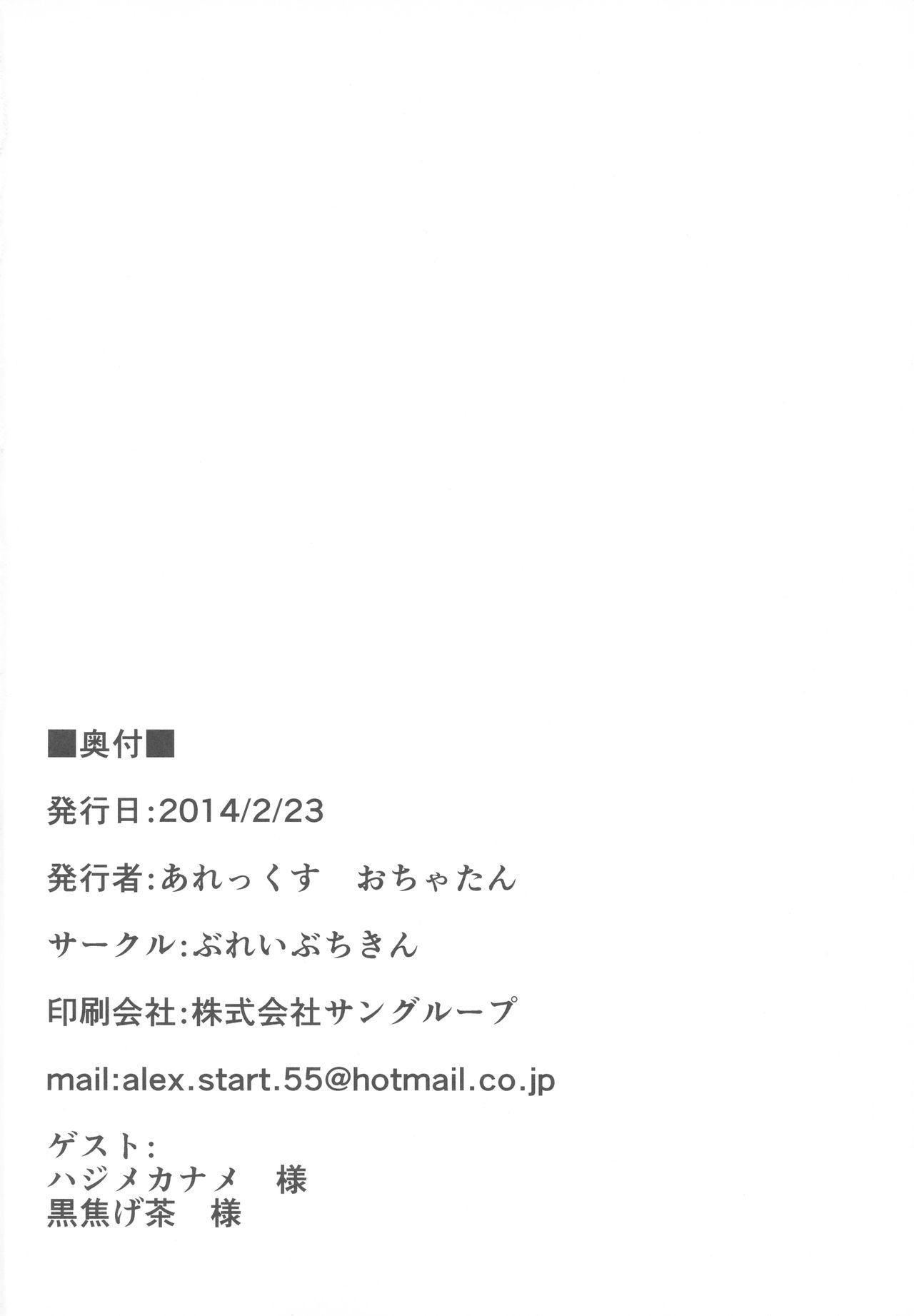 Uchi no Idol 31