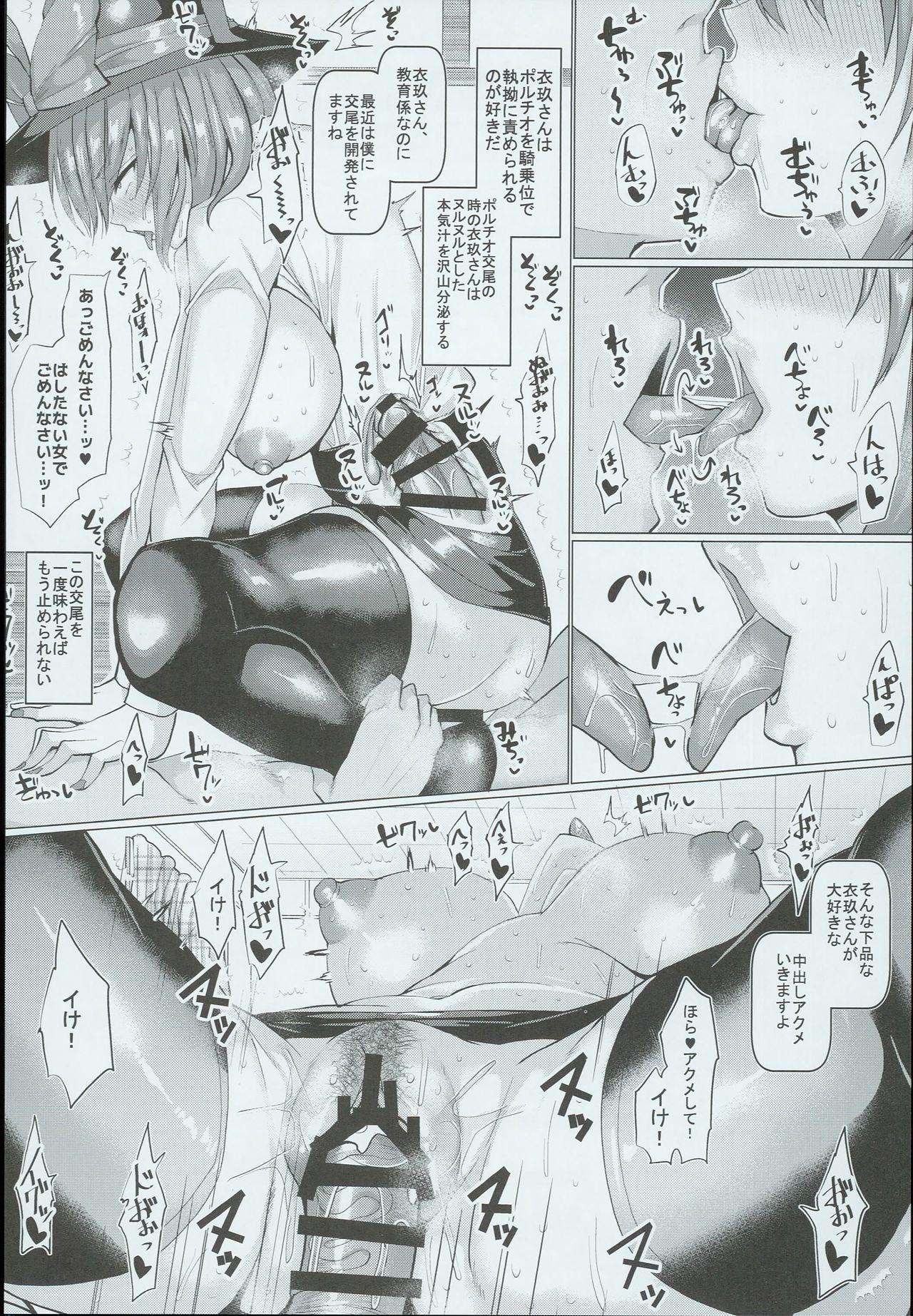 Love Love Ryuugyo to Gehin na Acme 7