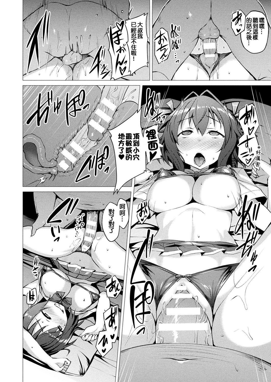 Aisei Tenshi Love Mary Ch. 1-3 31