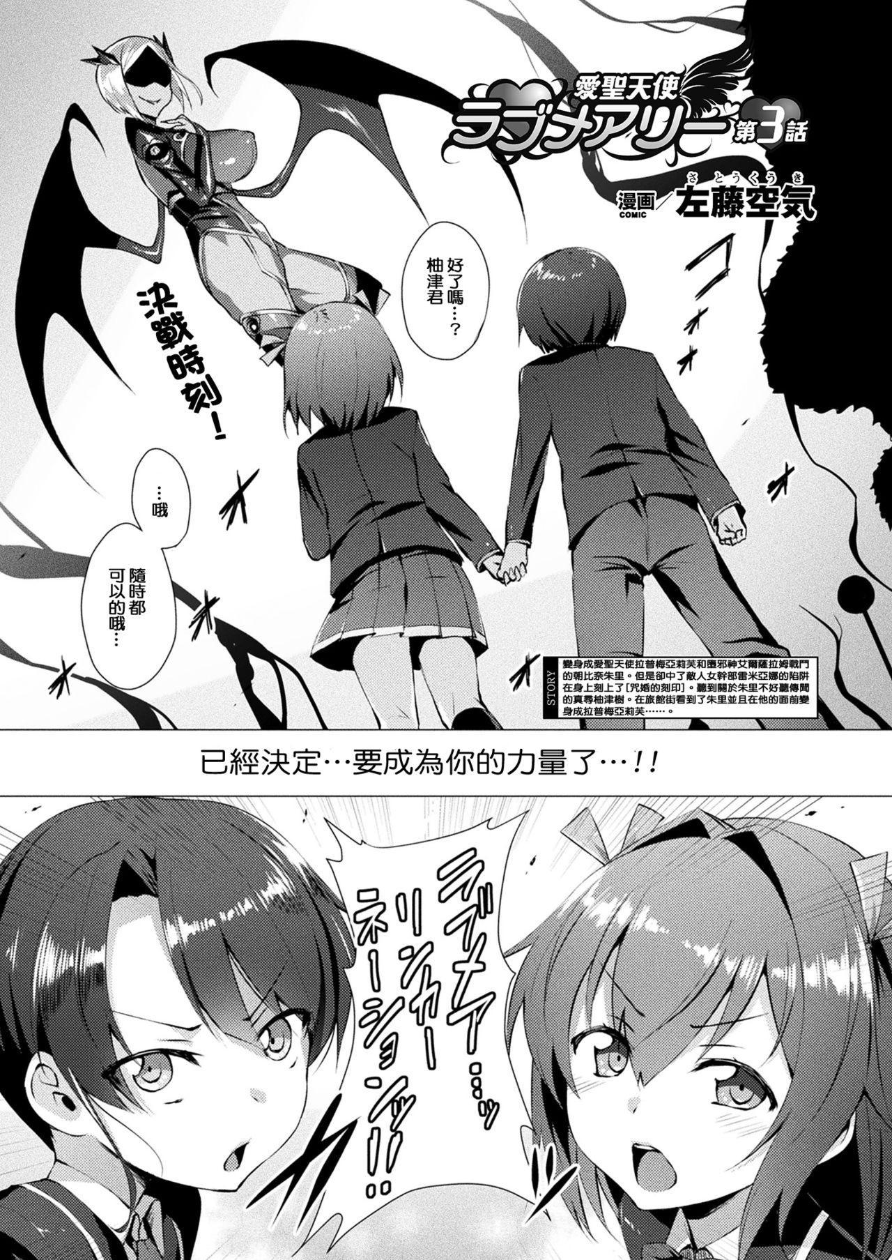 Aisei Tenshi Love Mary Ch. 1-3 38