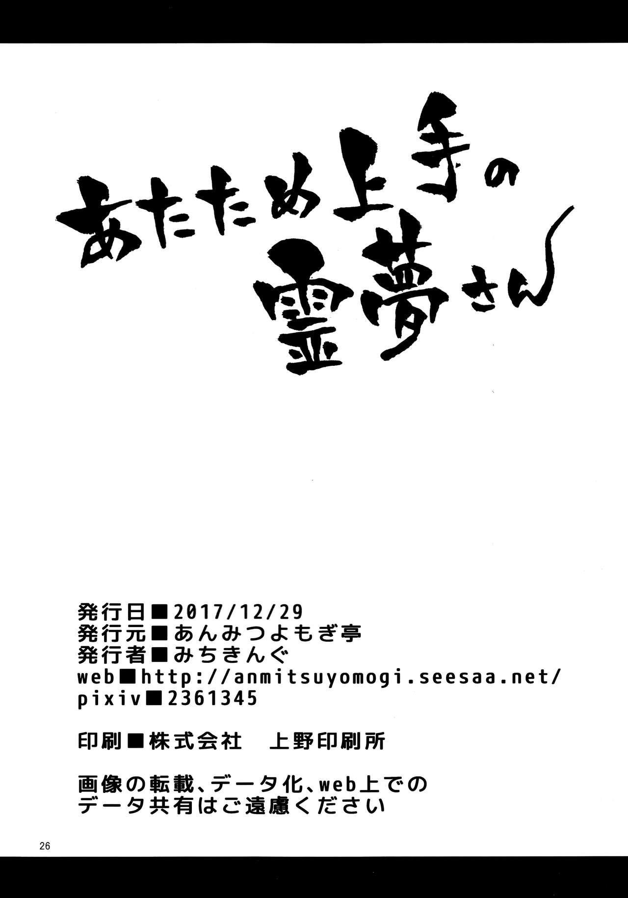 Atatame Jouzu no Reimu-san 25