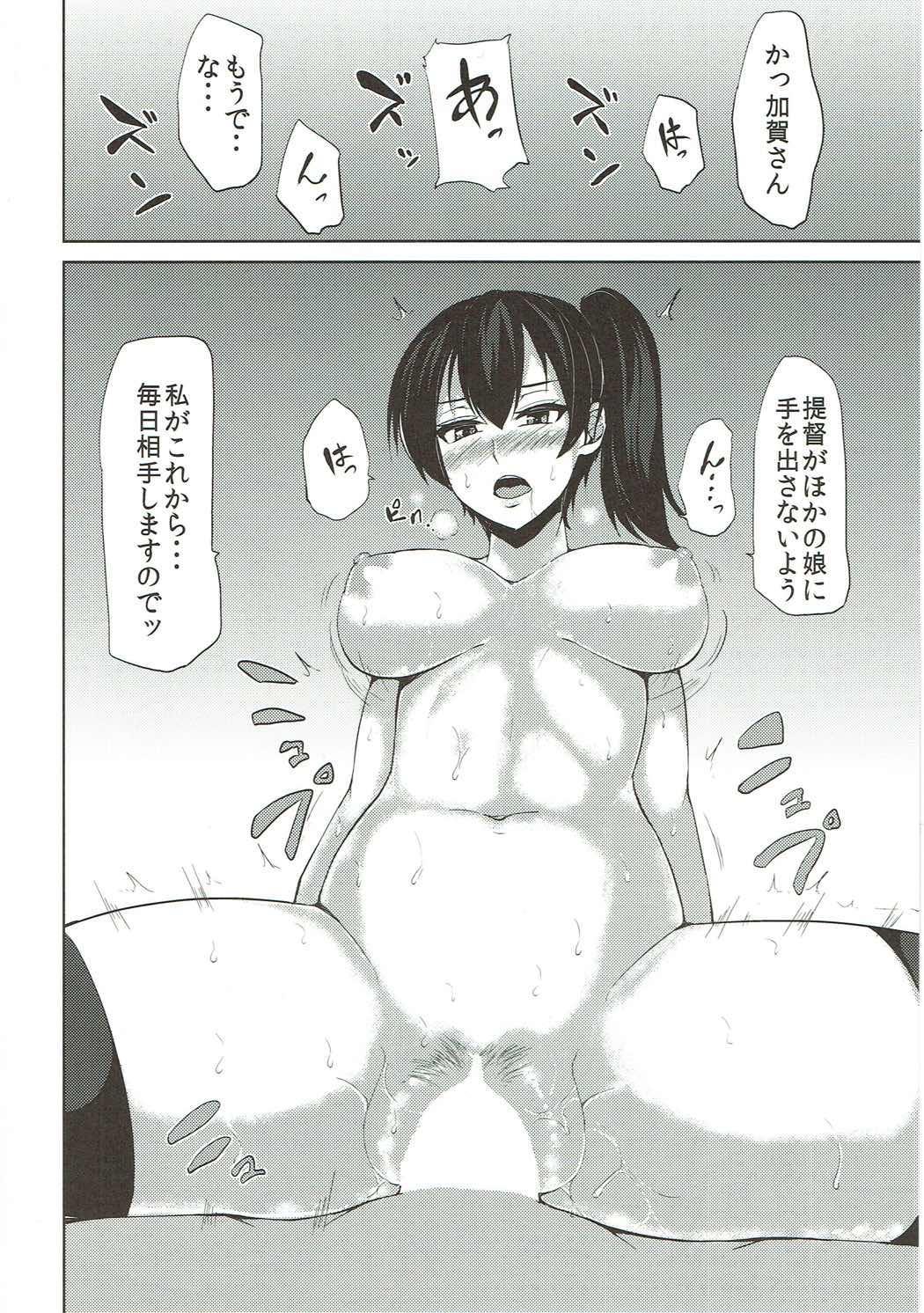 Kagami Mochi 17