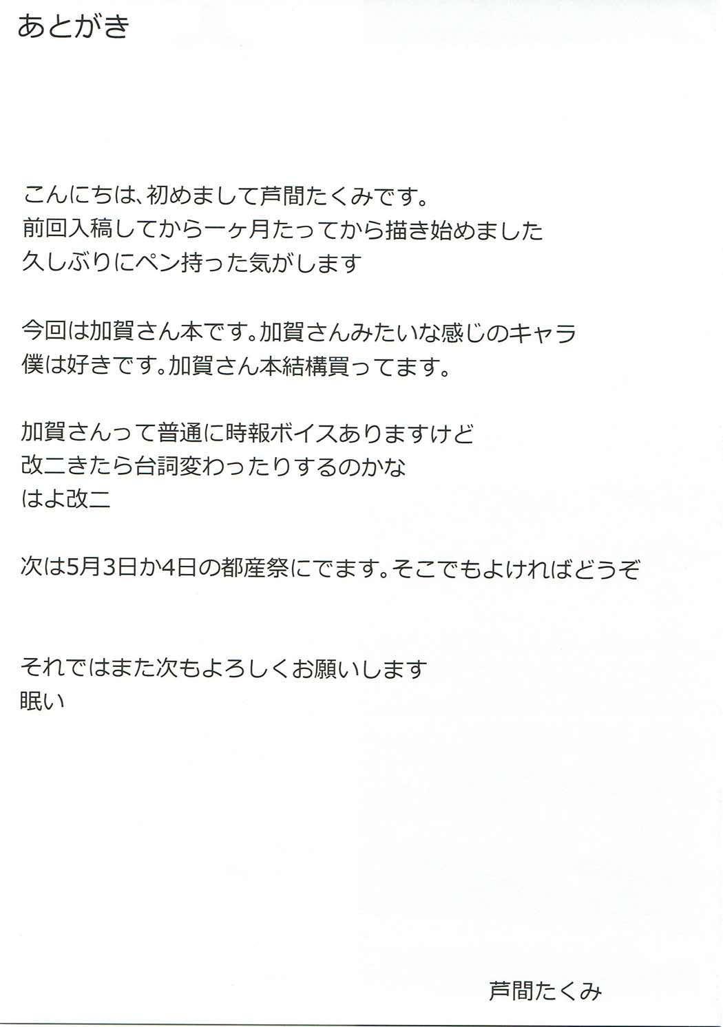 Kagami Mochi 18