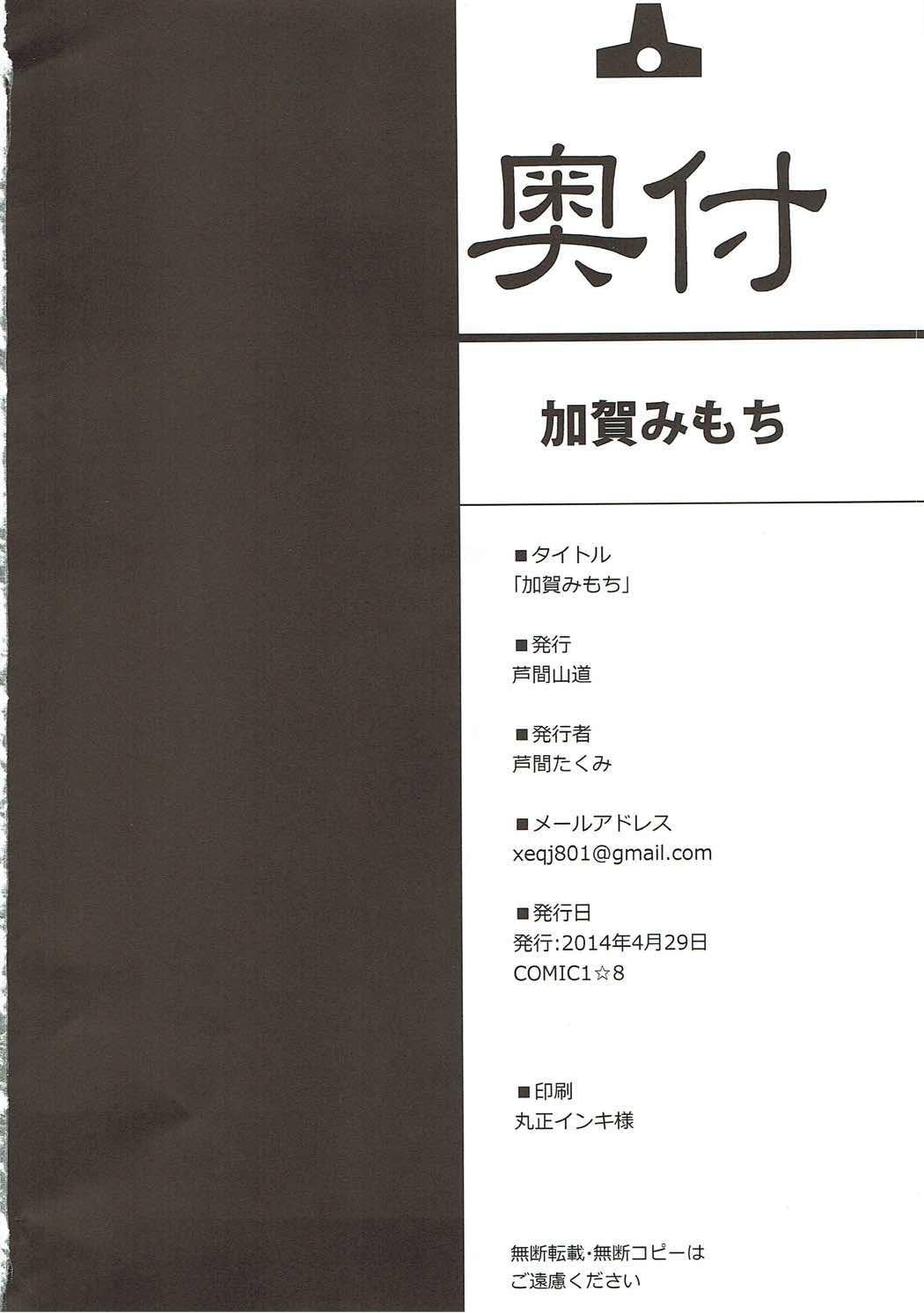 Kagami Mochi 19
