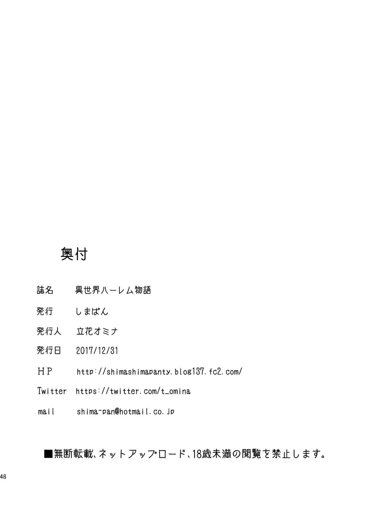 Isekai Harem Monogatari 46