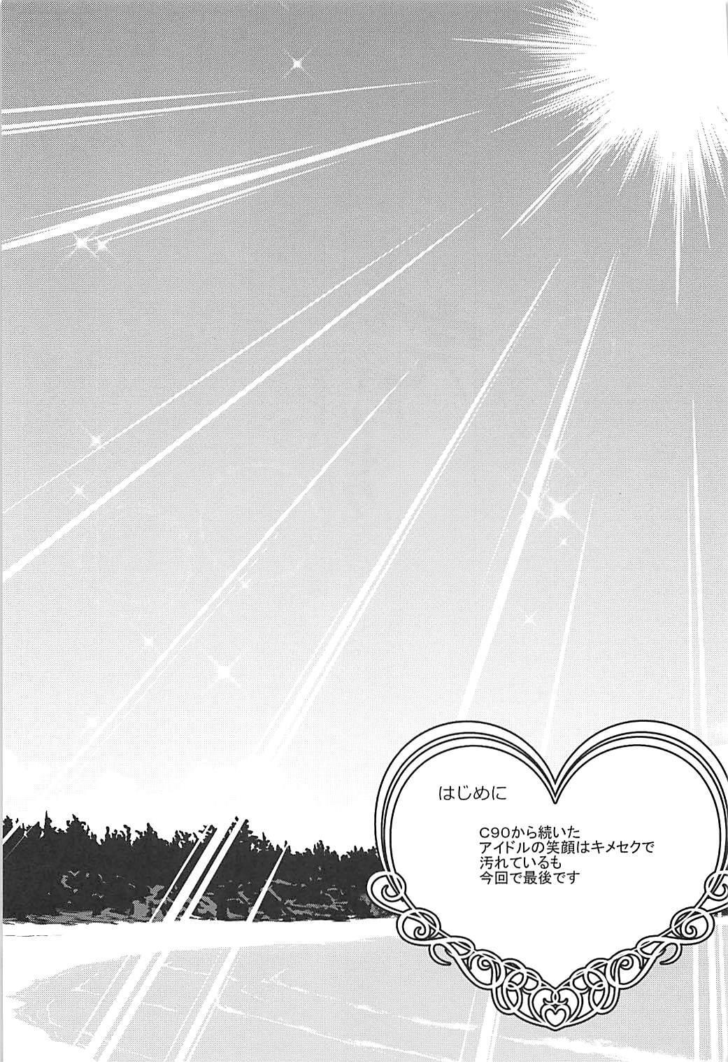 Kanketsu Idol no Egao wa Kimeseku de Kegareteru 1