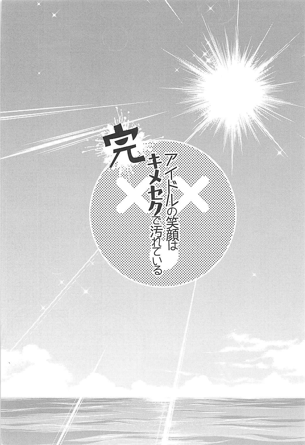 Kanketsu Idol no Egao wa Kimeseku de Kegareteru 2