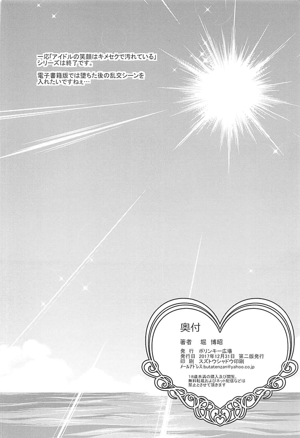 Kanketsu Idol no Egao wa Kimeseku de Kegareteru 37