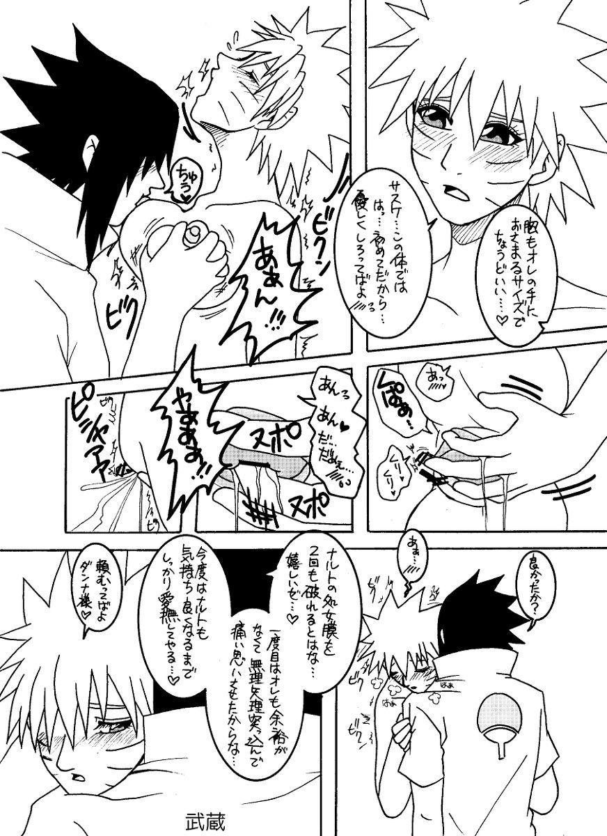[Banbi. [Purofu hitsudoku])]speeder(NARUTO)ongoing 3