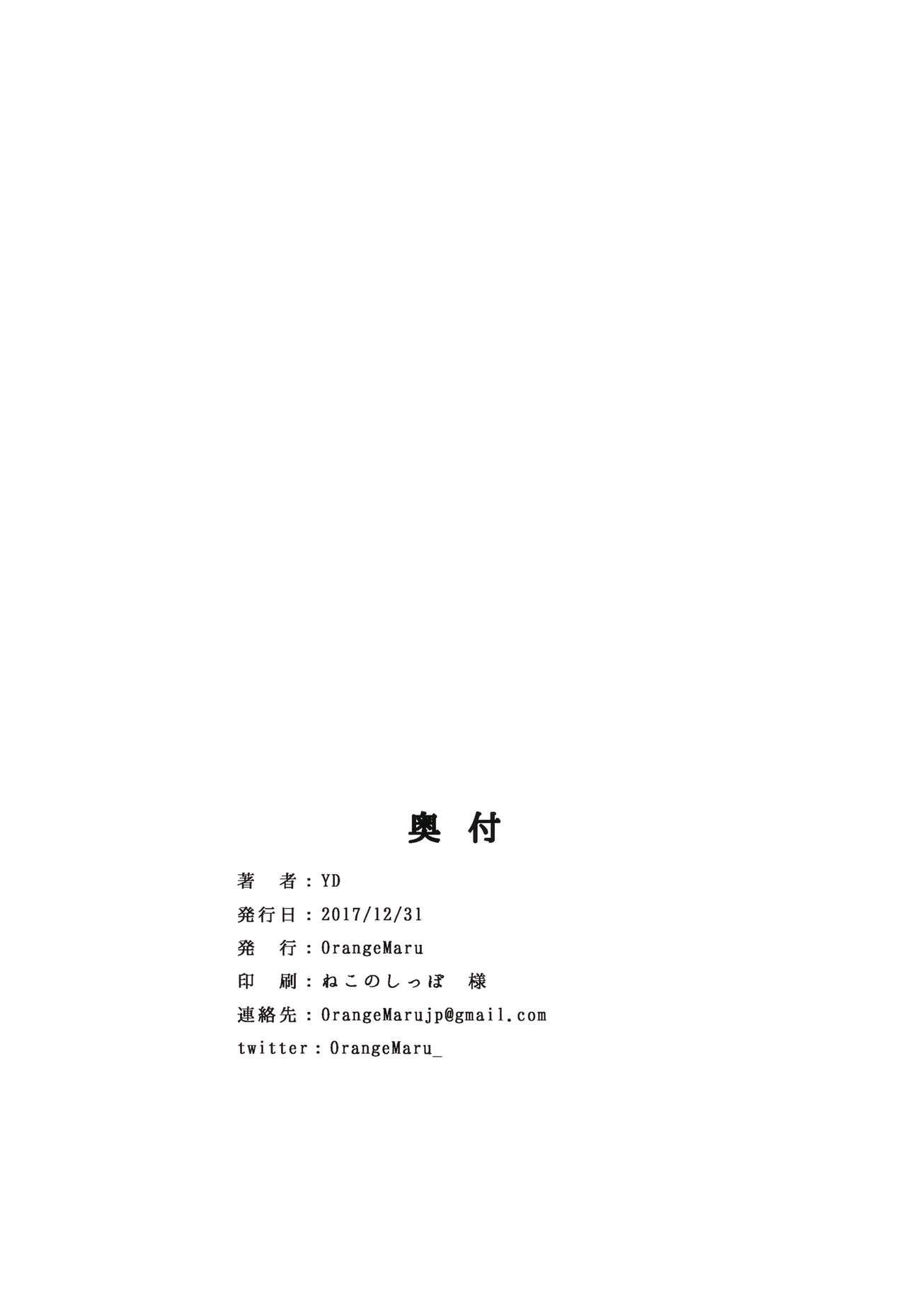 Hasamiuchi 28