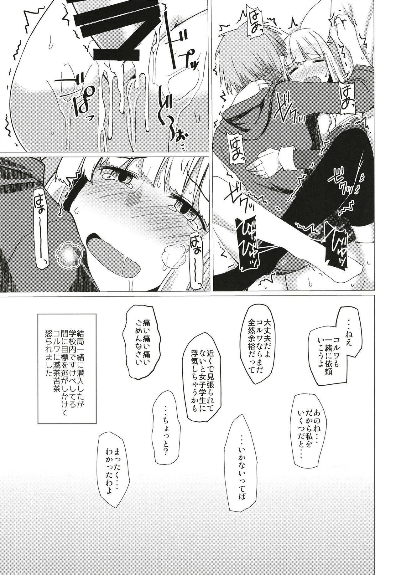 Seifuku DE Happy End 22