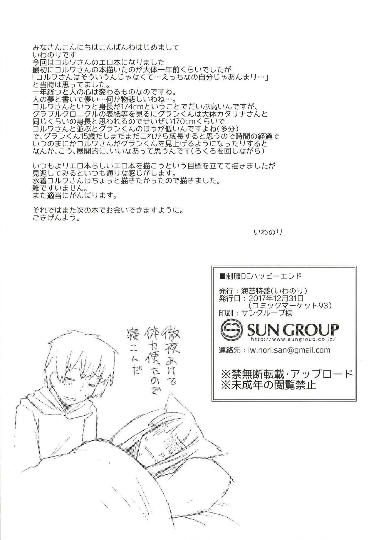 Seifuku DE Happy End 25