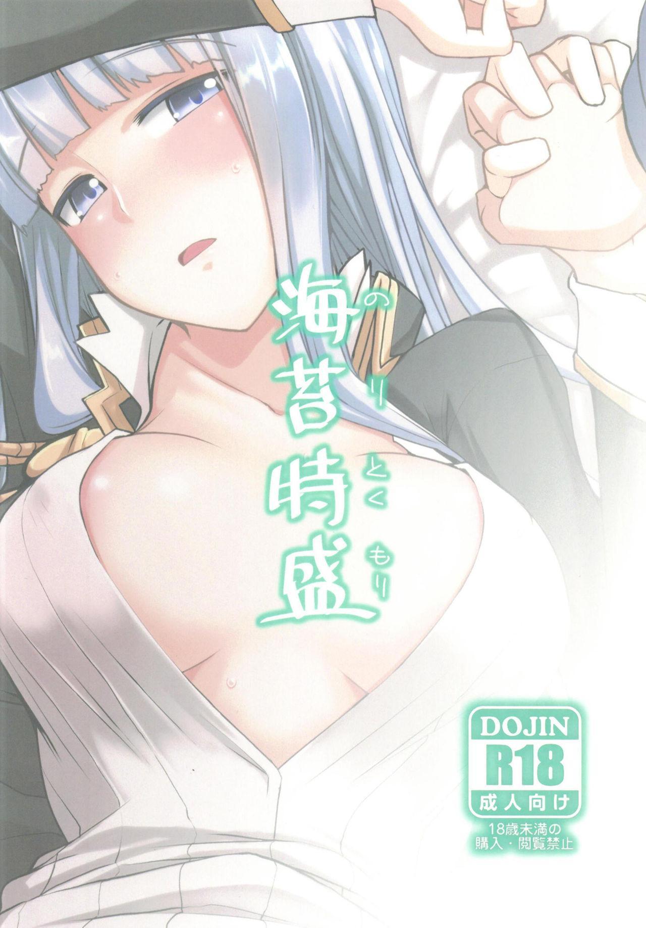Seifuku DE Happy End 27