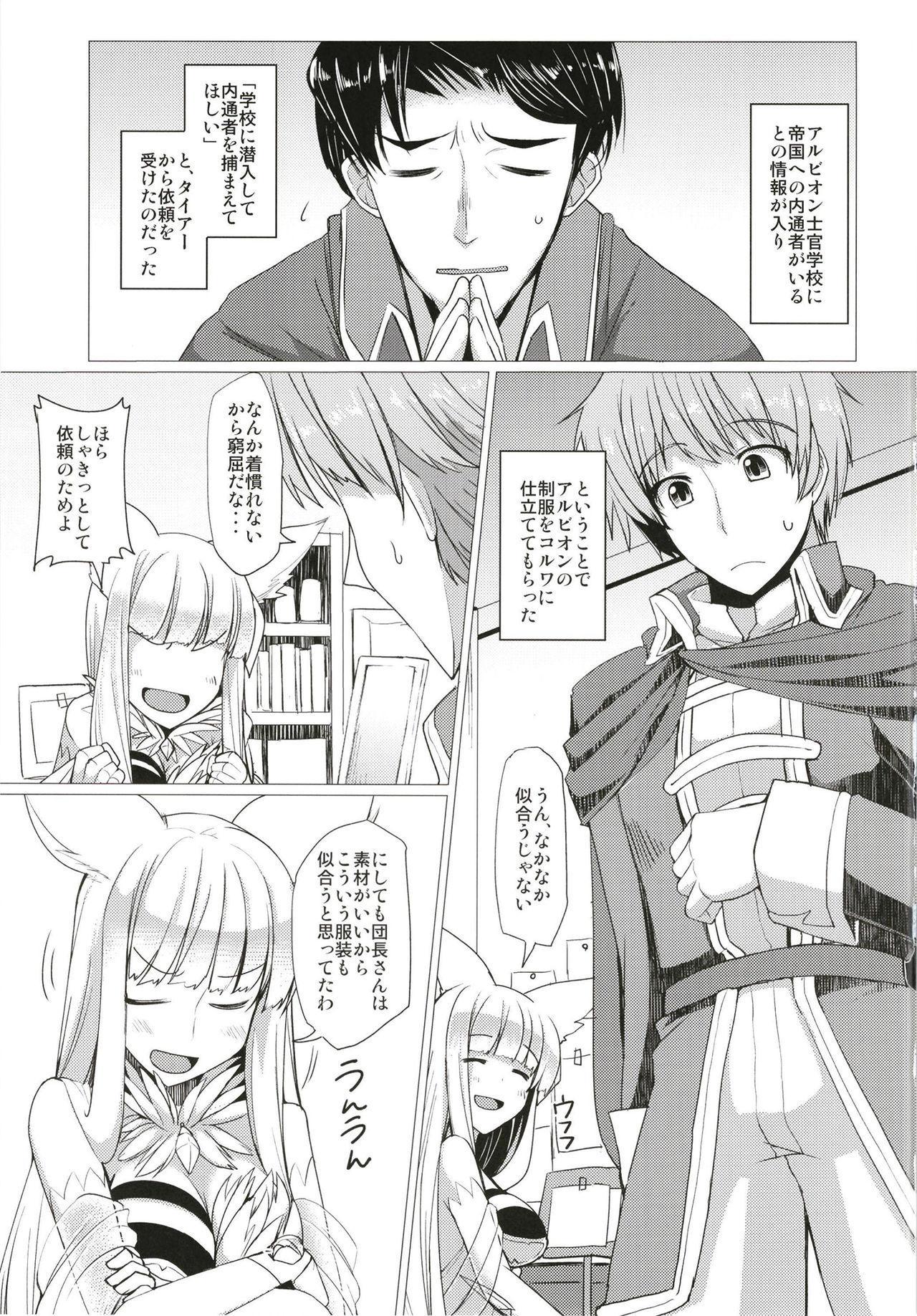 Seifuku DE Happy End 2