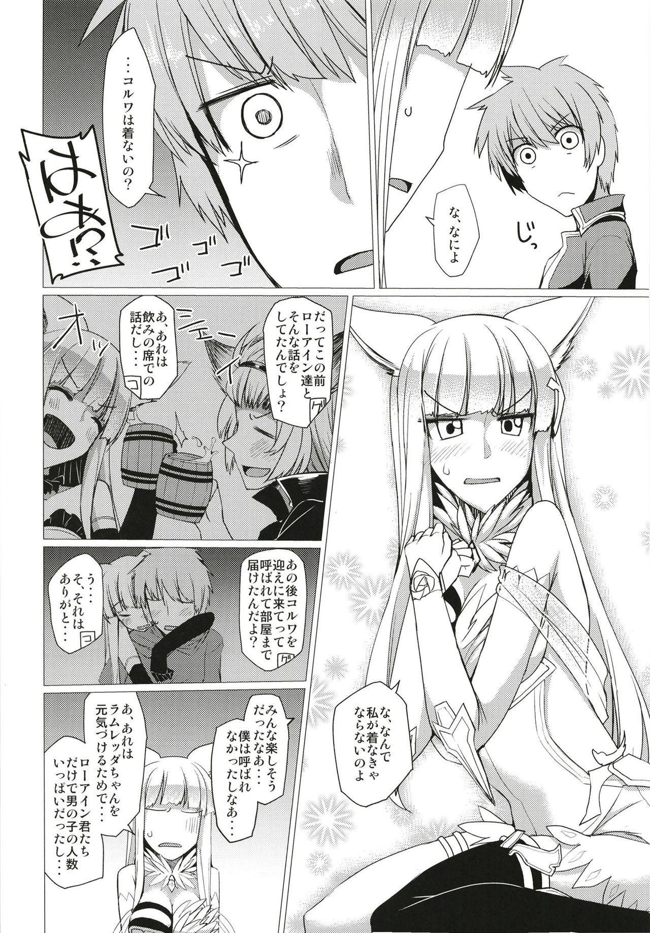 Seifuku DE Happy End 3