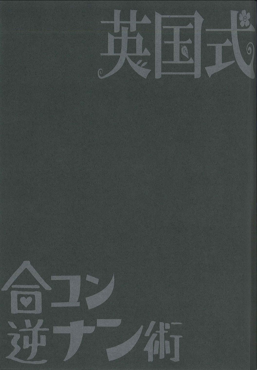 Eikoku Shiki Goukon Gyakunan Jutsu 24