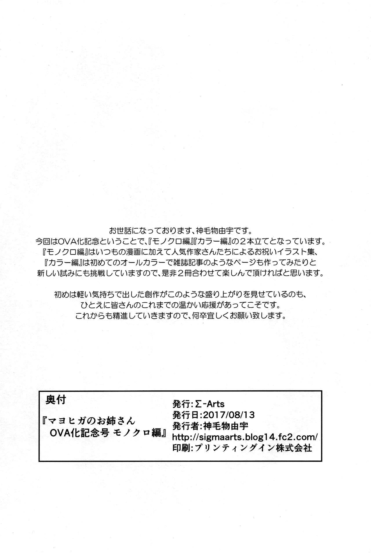 (C92) [Σ-Arts (Mikemono Yuu)] Mayoiga no Onee-san OVA-ka Kinengou Monochro Hen [English] [Clawhammer] 20