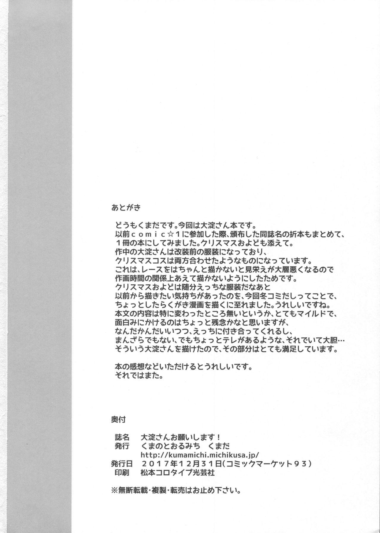 Ooyodo-san onegaishimasu! 24