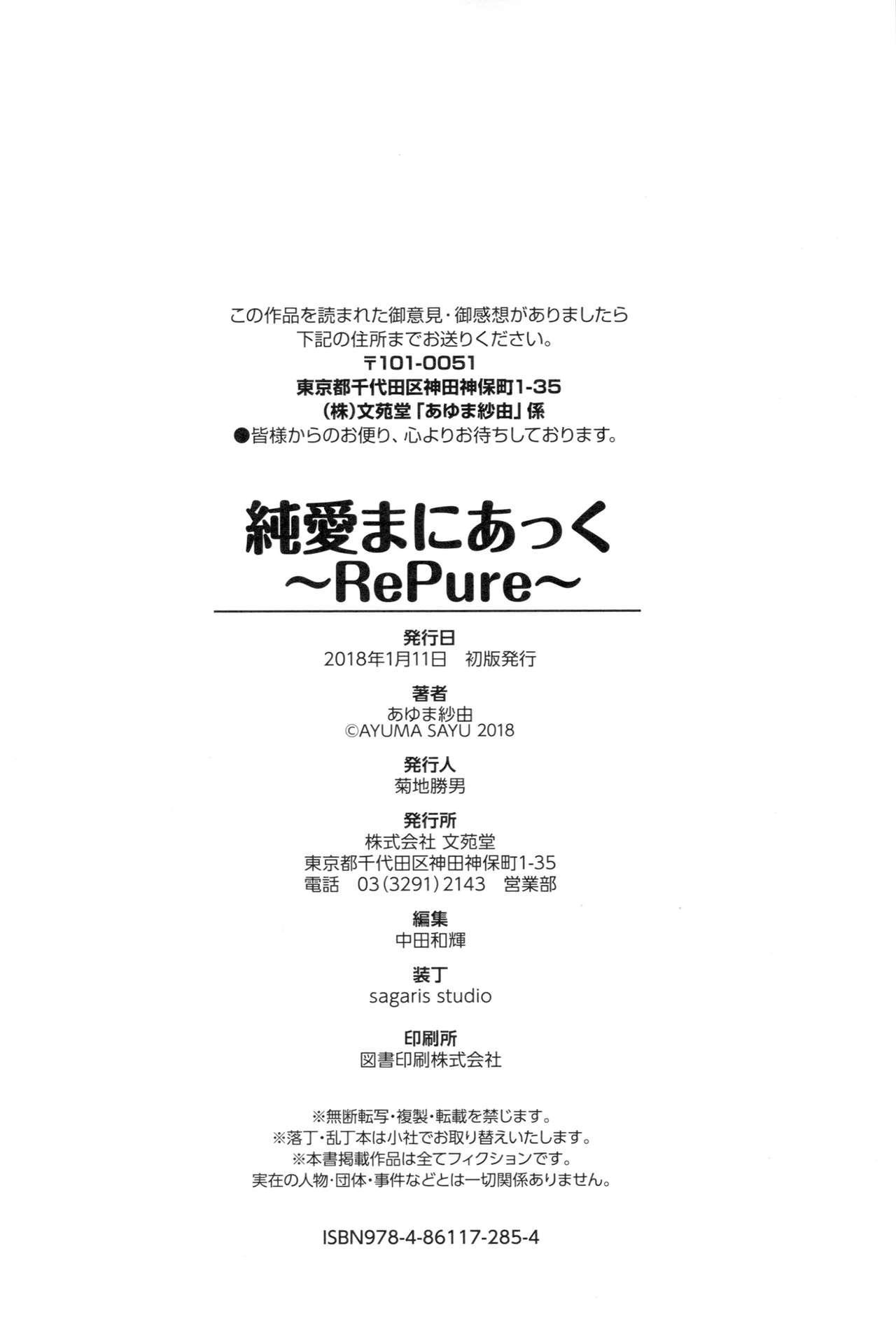 [Ayuma Sayu] Junai Maniac ~RePure~ B2 Tapestry Tsuki Melon Books Genteiban 217