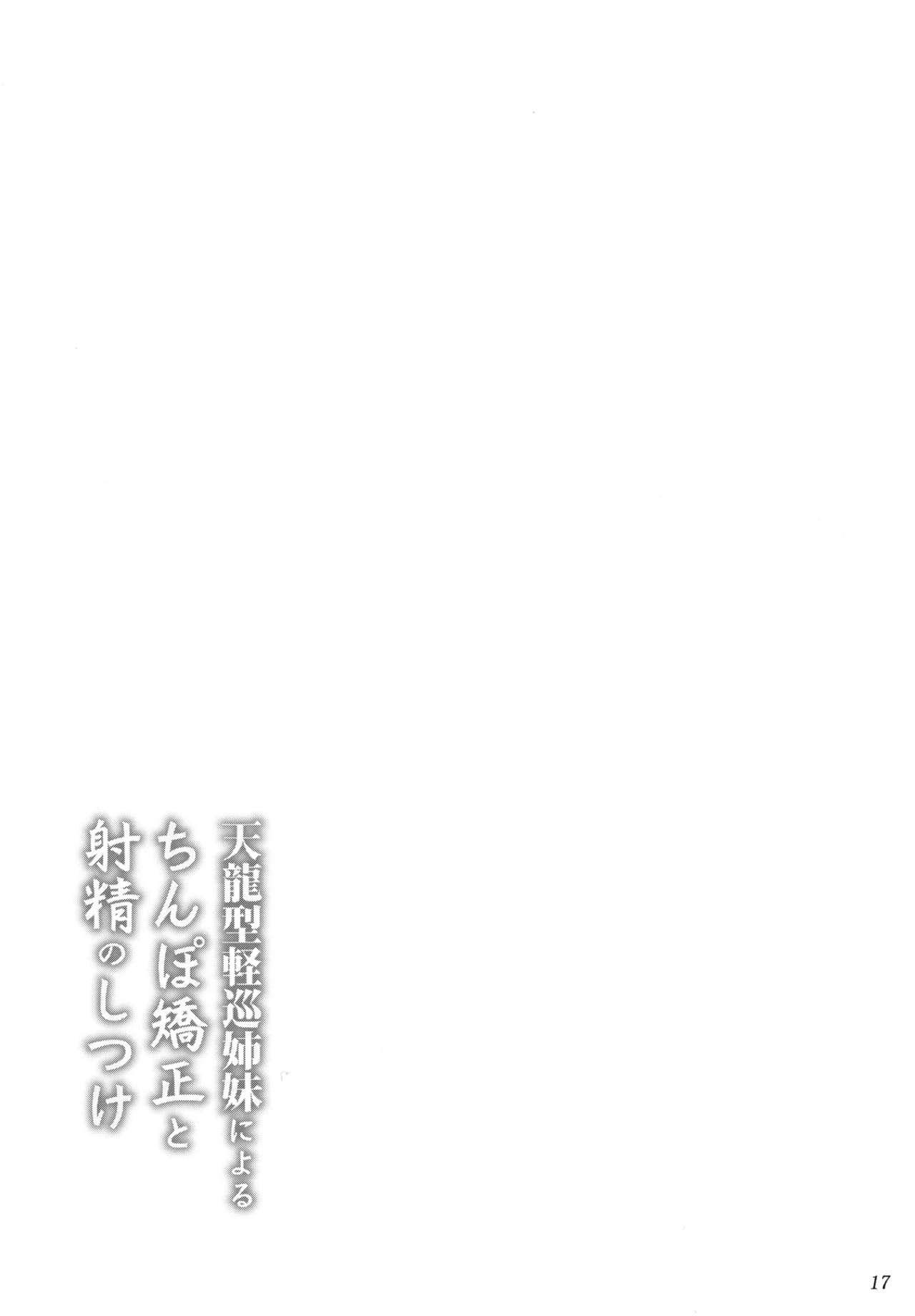 Tenryuugata Keijun Shimai ni Yoru Chinpo Kyousei to Shasei no Shitsuke 16