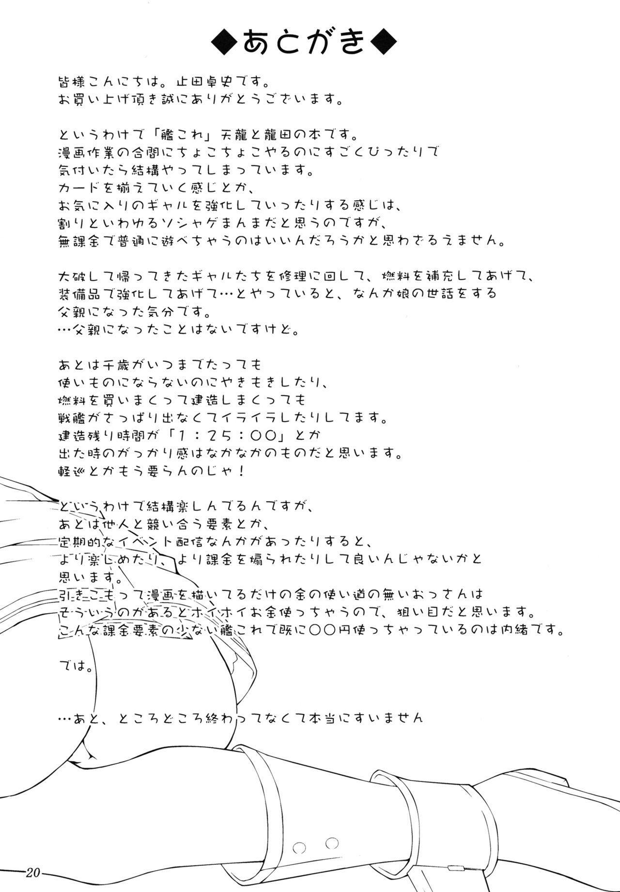 Tenryuugata Keijun Shimai ni Yoru Chinpo Kyousei to Shasei no Shitsuke 18