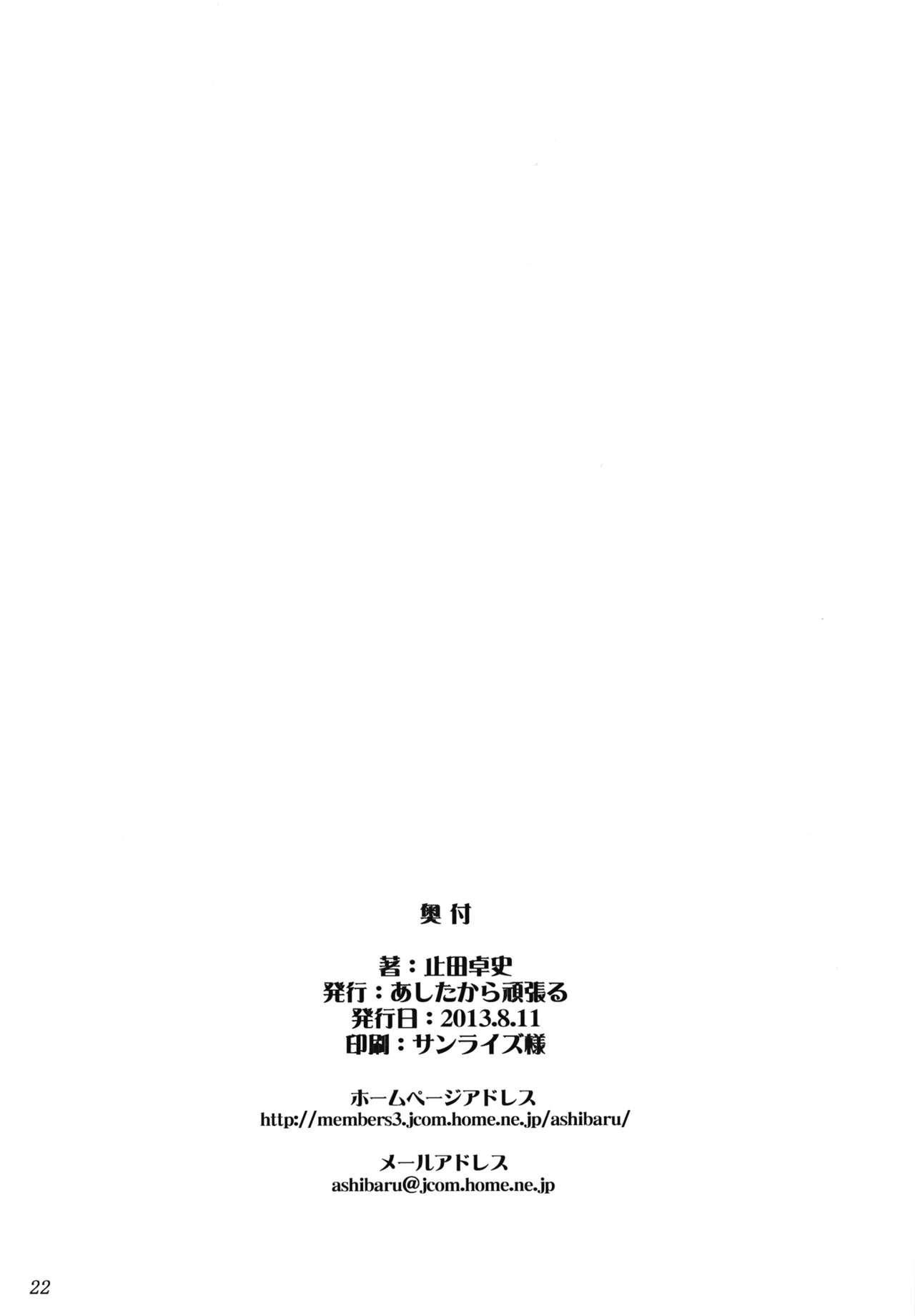 Tenryuugata Keijun Shimai ni Yoru Chinpo Kyousei to Shasei no Shitsuke 20