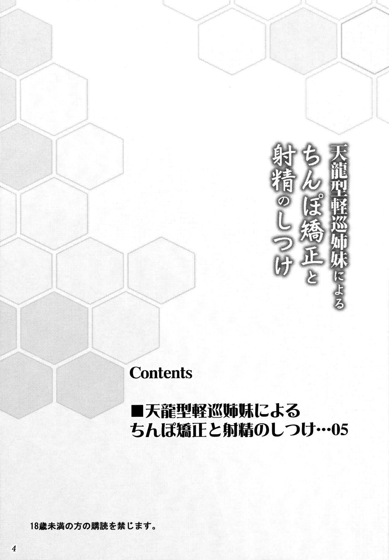 Tenryuugata Keijun Shimai ni Yoru Chinpo Kyousei to Shasei no Shitsuke 3