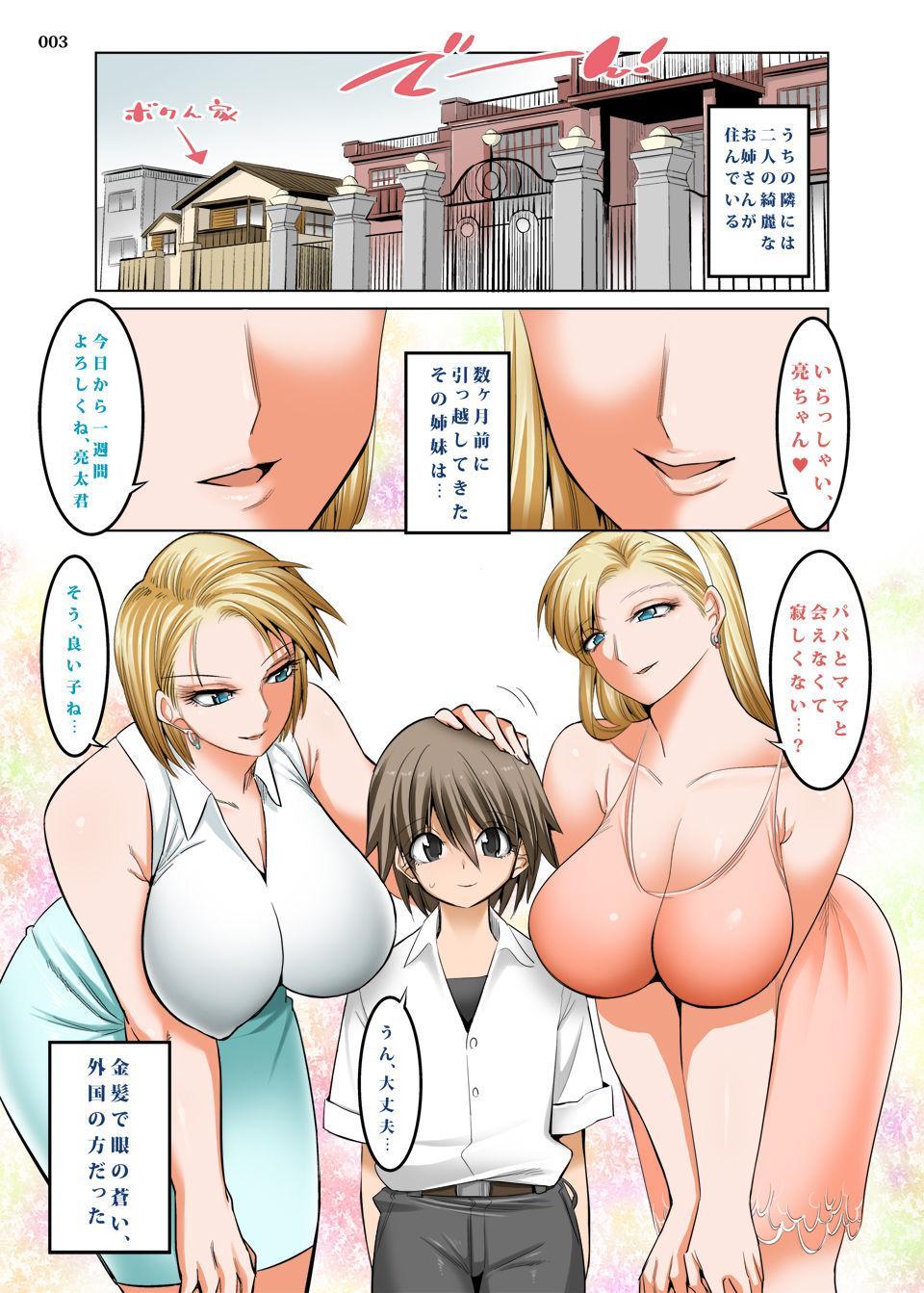 Otonari-san wa Gaikokujin Succubus Shimai 1