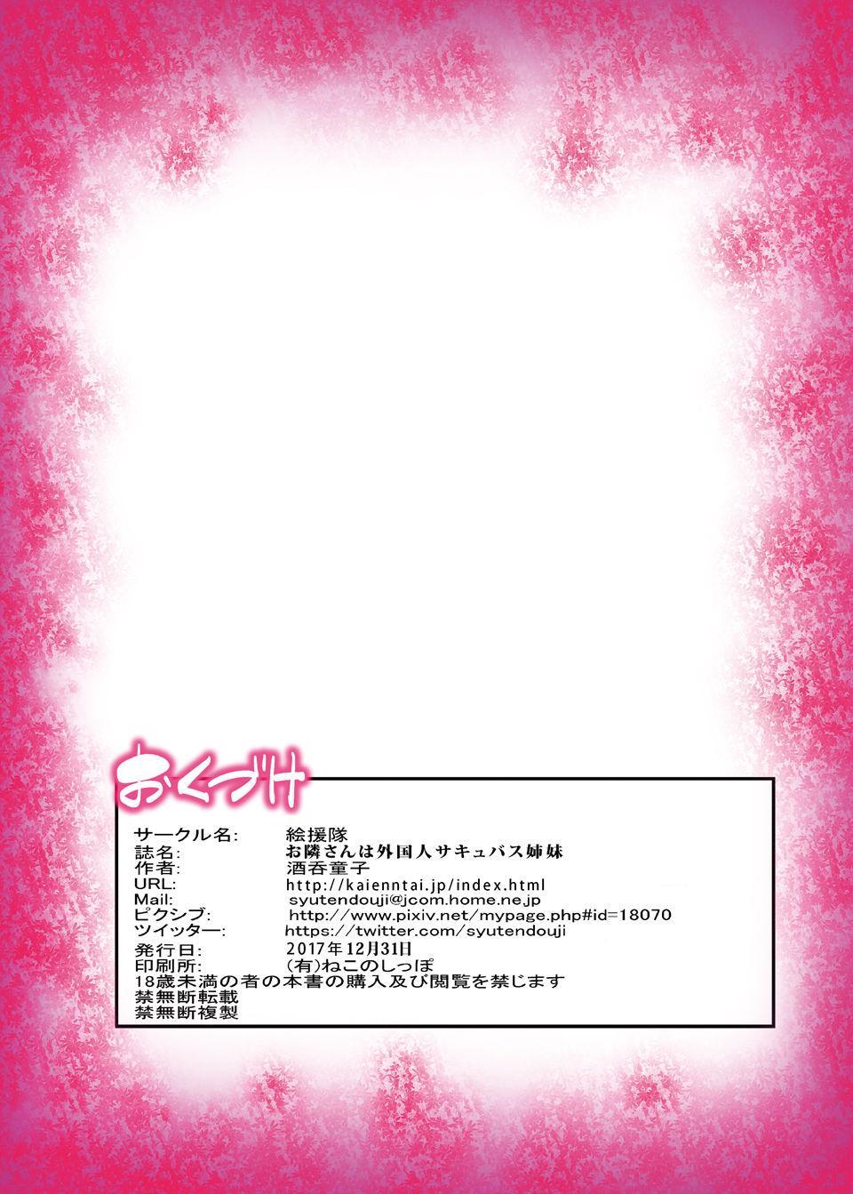 Otonari-san wa Gaikokujin Succubus Shimai 41
