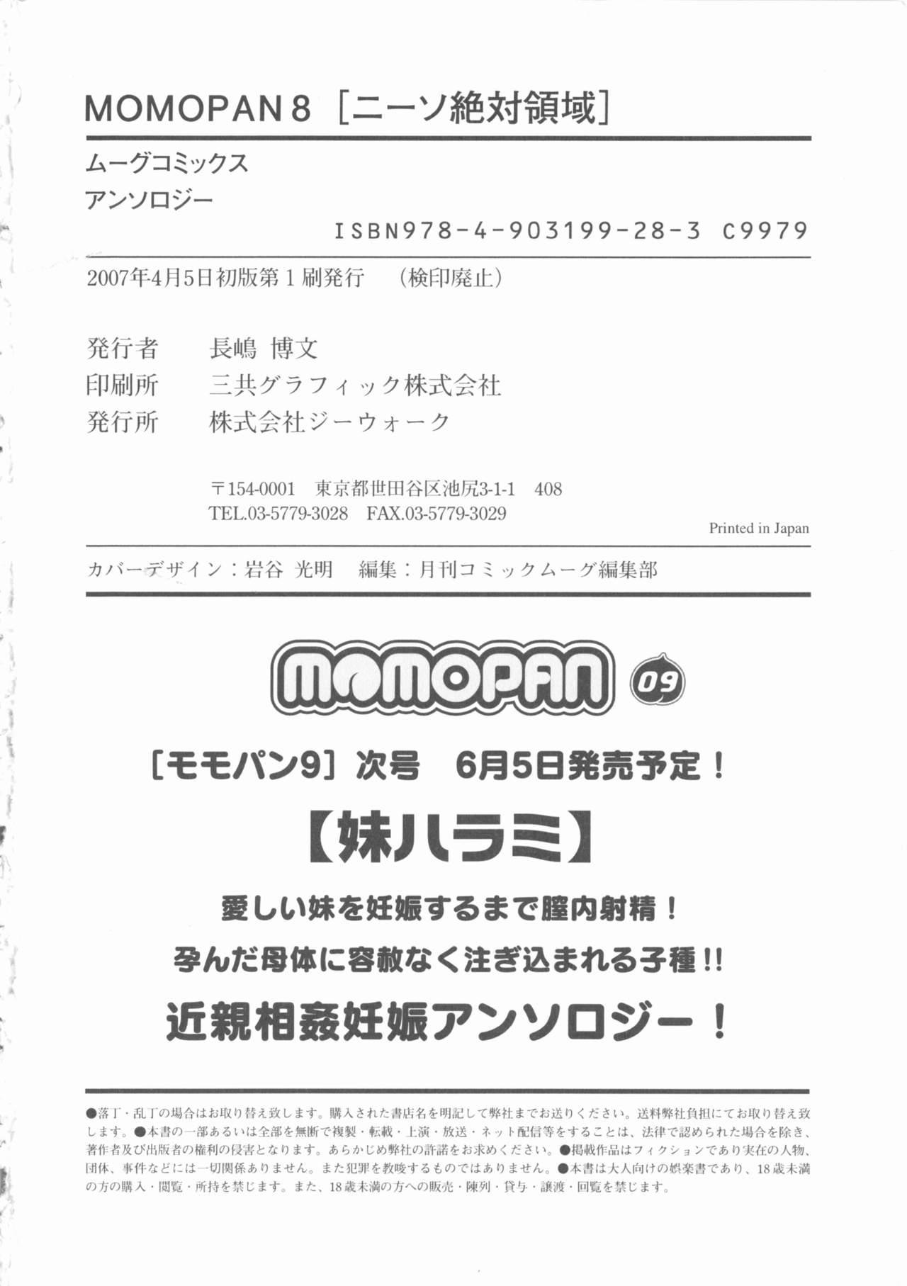 MOMOPAN 8 185