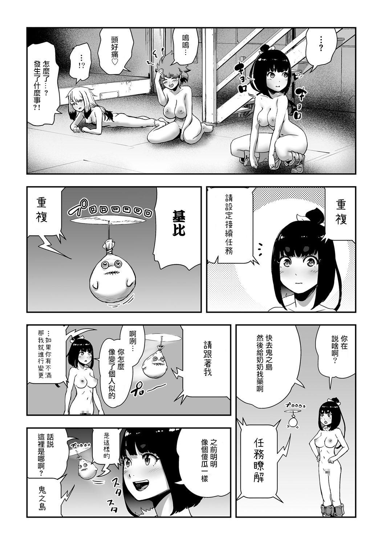 MOMO! Saishuuwa medetashi medetashi no ken 3