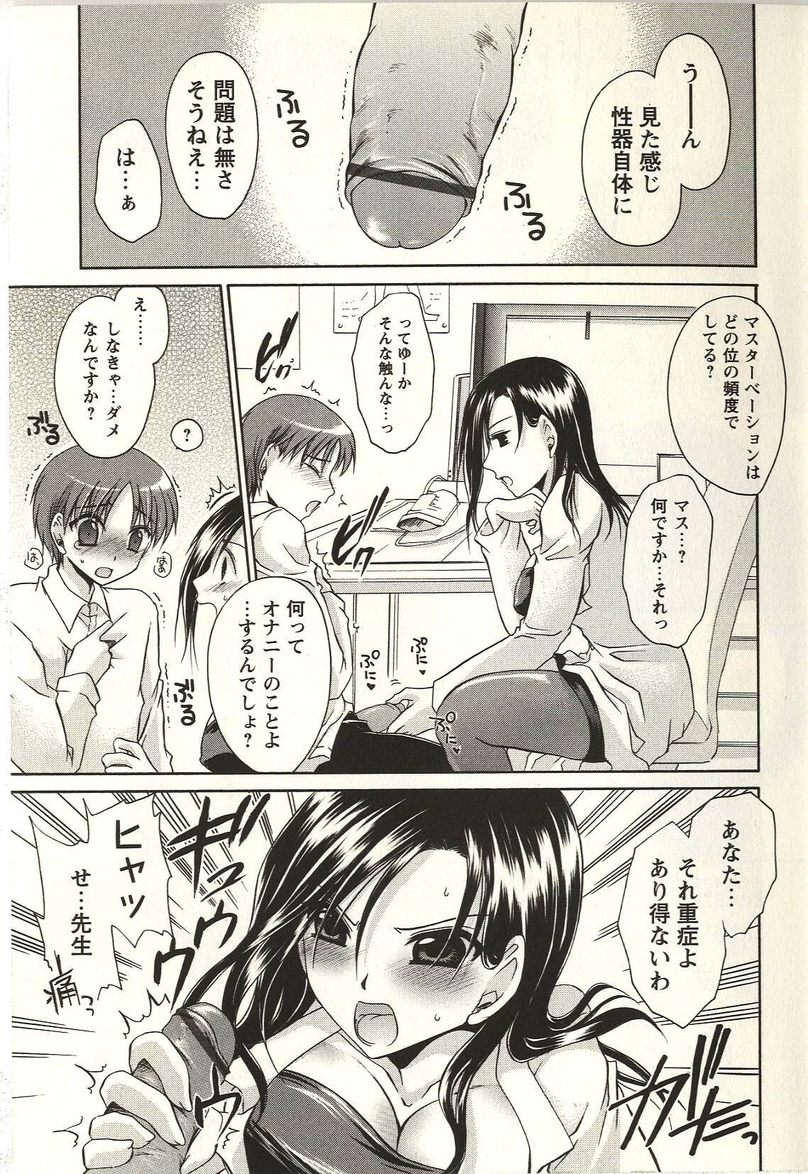 Tabegoro Onee-san 10