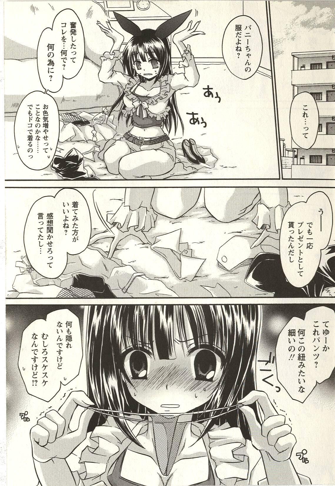 Tabegoro Onee-san 126
