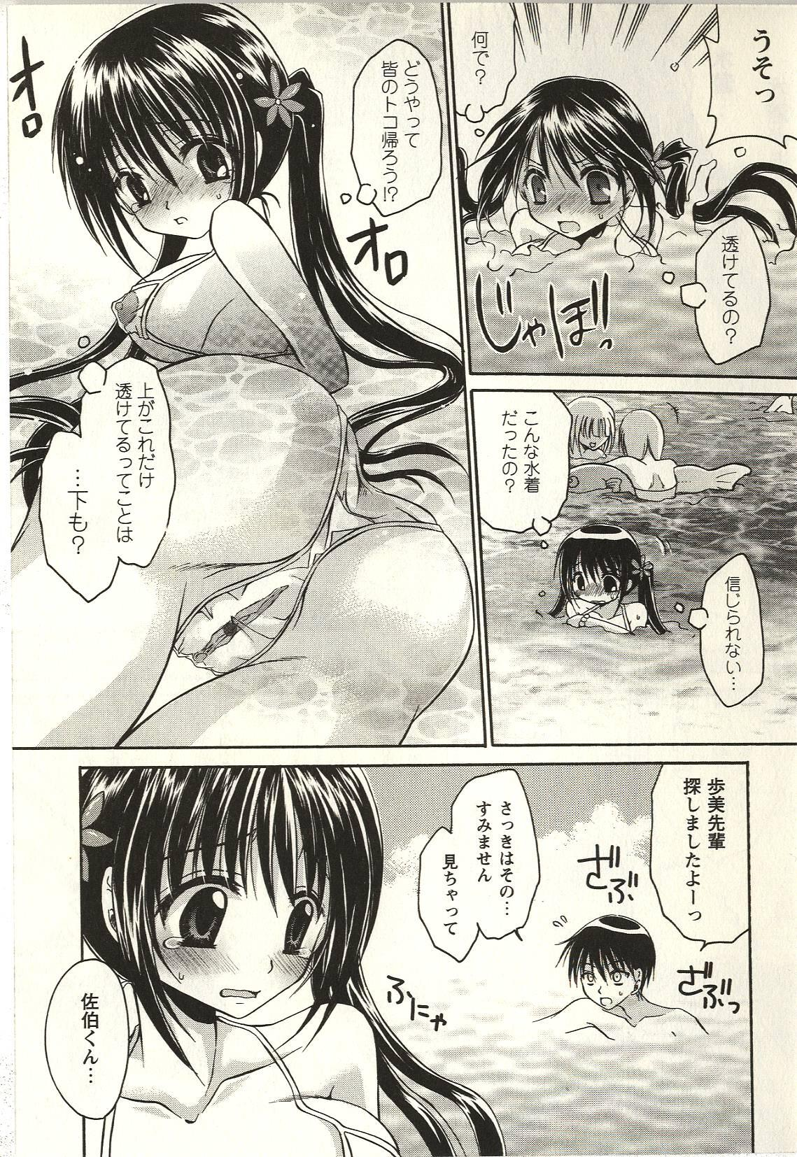 Tabegoro Onee-san 144