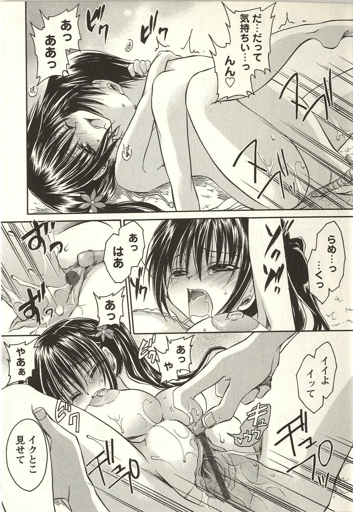 Tabegoro Onee-san 157