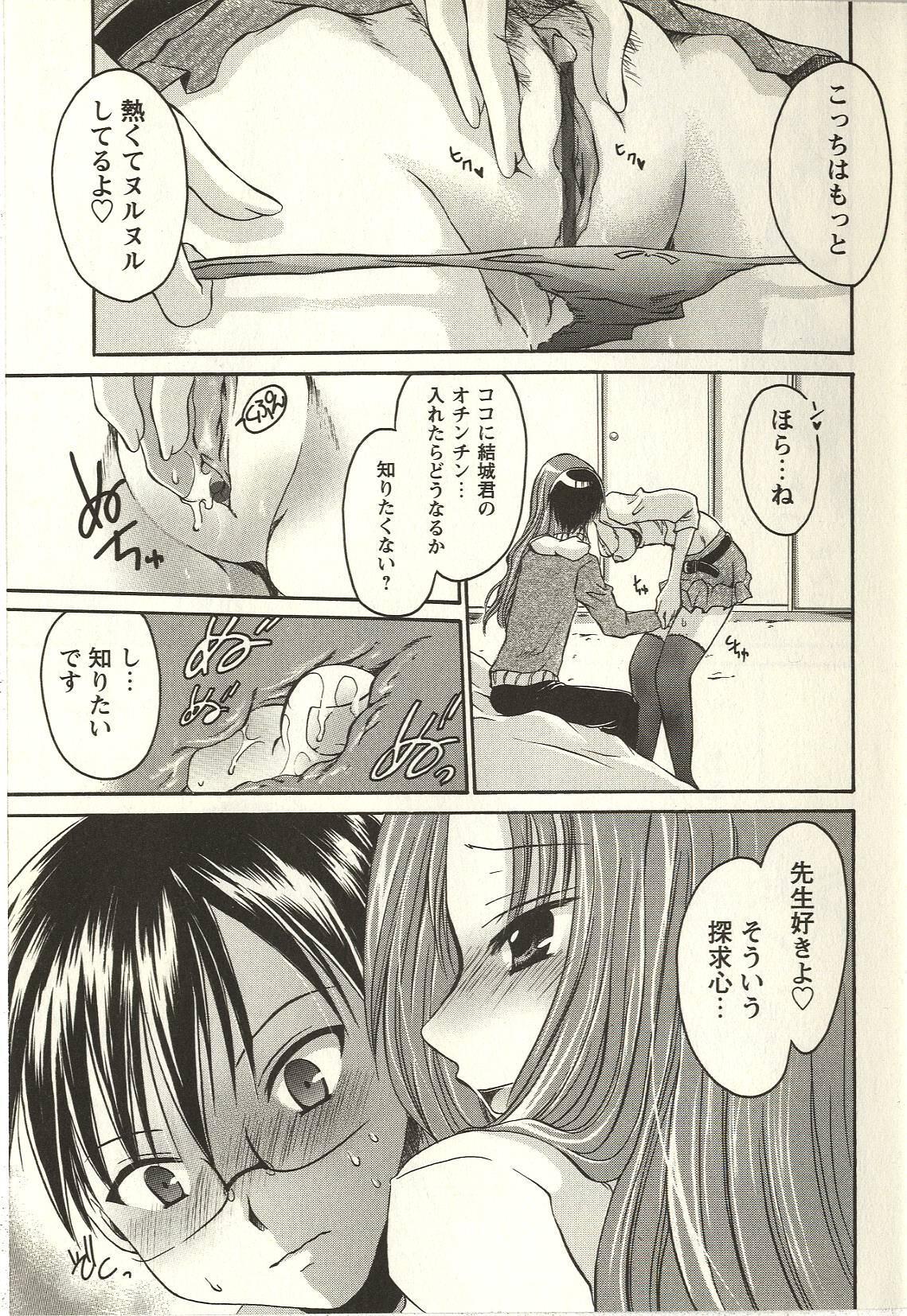 Tabegoro Onee-san 174