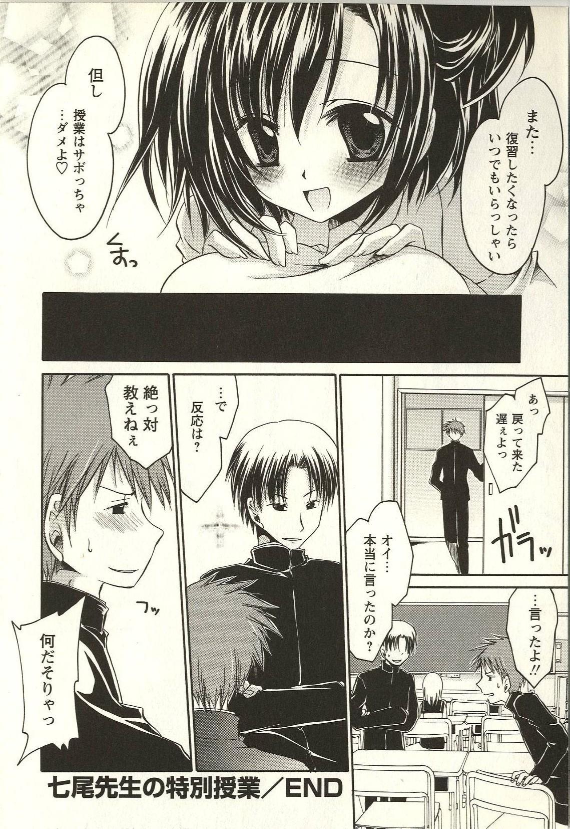 Tabegoro Onee-san 199