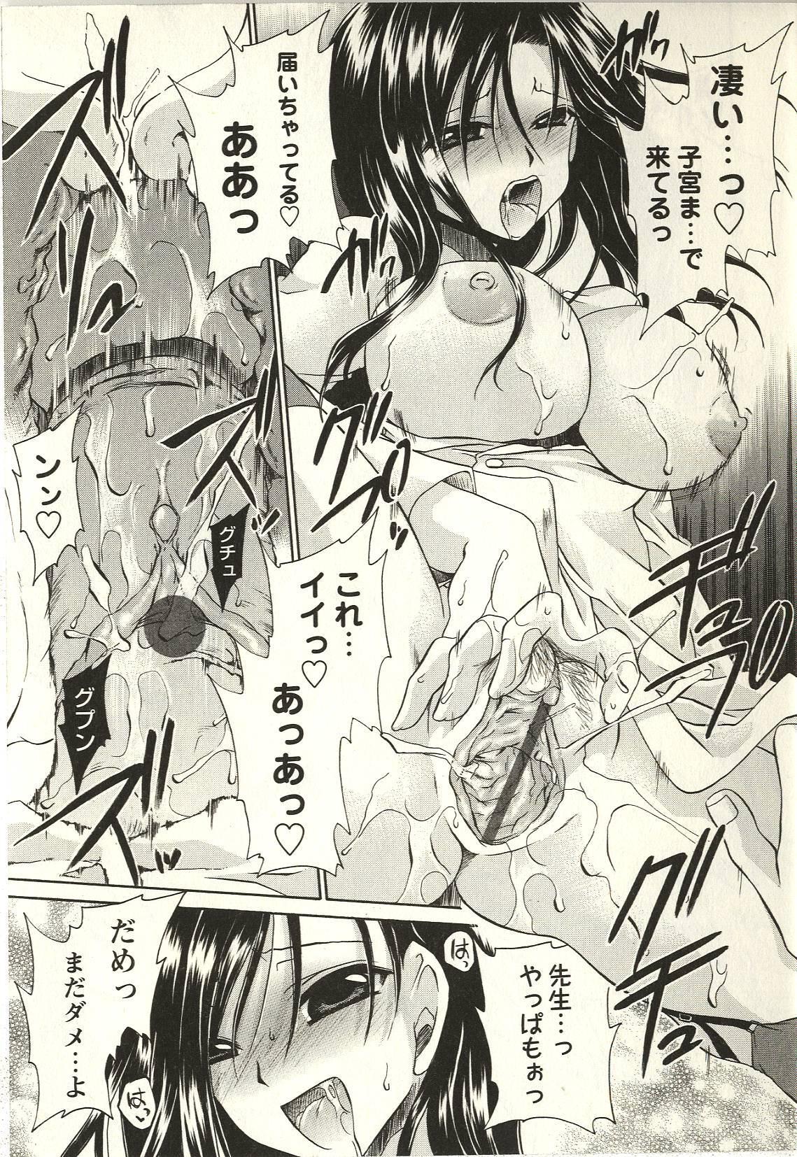 Tabegoro Onee-san 20