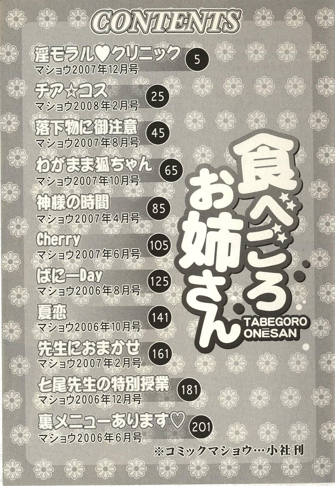 Tabegoro Onee-san 216