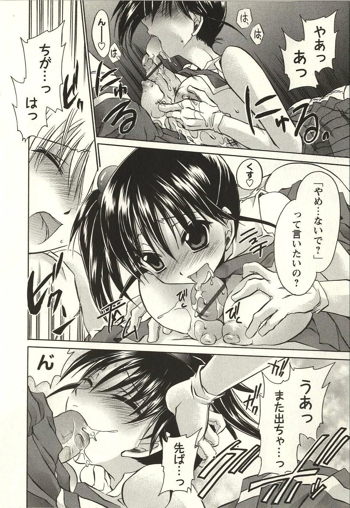 Tabegoro Onee-san 33