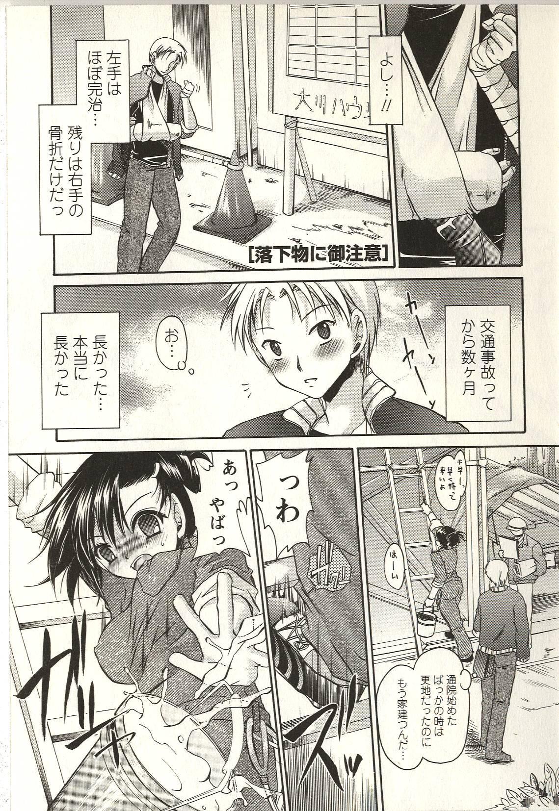 Tabegoro Onee-san 44