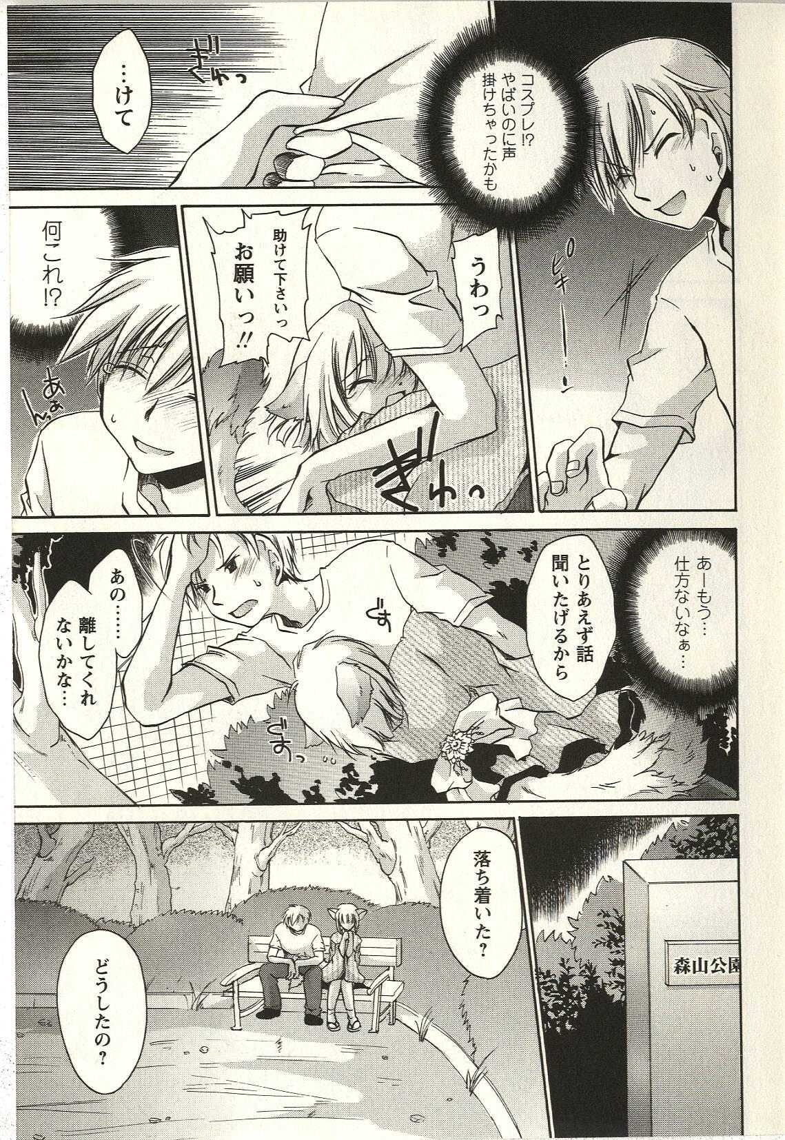 Tabegoro Onee-san 66