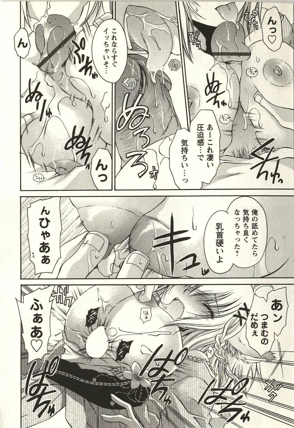 Tabegoro Onee-san 73