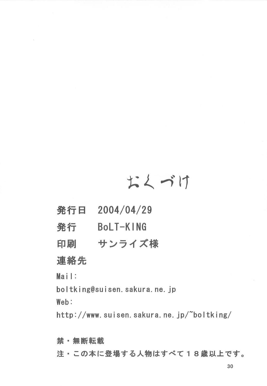 RAGNAROK @NLINE β4 27