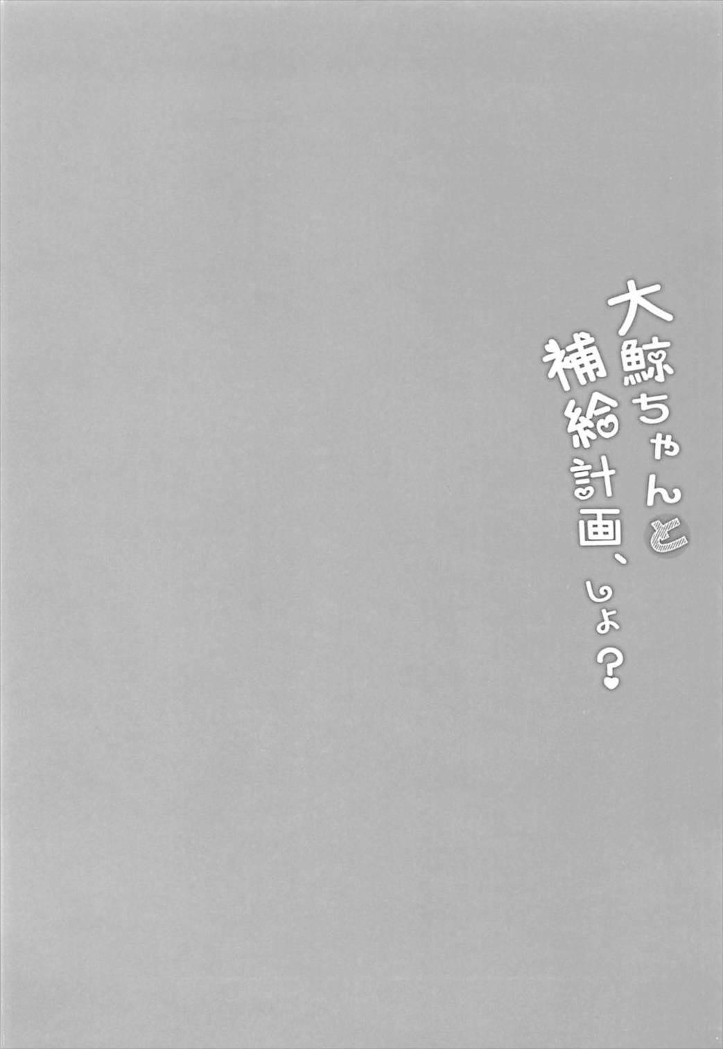 Taigei-chan to Hokyuu Keikaku, Shiyo? 2